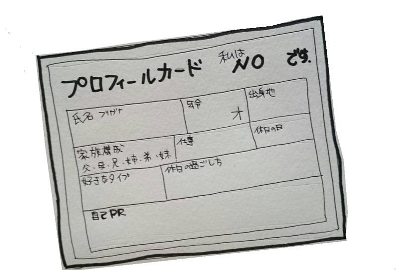 手書きのプロフィールカード