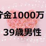 貯金一千万円男性アプローチ