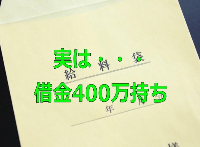 借金400万円持ち婚活男性