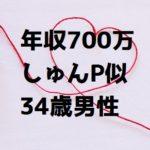 年収700万円34歳男性婚活