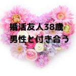 婚活友人38歳男性年収500万円