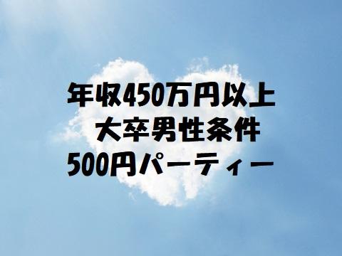年収450万円大卒条件500円婚活パーティー